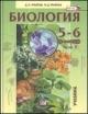 Биология 5-6 кл. Учебник в 2х частях